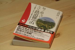 鉄道雑学94